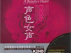 在歌声中读懂女人心《顶级女声·声色女声》甜蜜回忆着情 p005