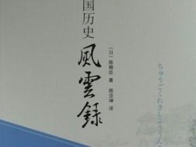 《中国历史风云录》[MP3] y017