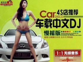 《4S店推荐车载中文DJ(慢摇版)》 名车专用嗨曲d010