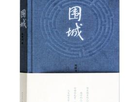 小说连播《围城》32回全MP3 原著:钱钟书 y005