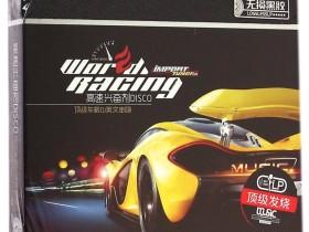 汽车音乐 《高速兴奋剂DISCO顶级车载DJ英文串嗨》 d006