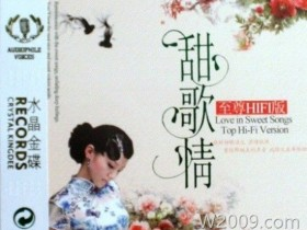 丝丝甜歌追忆《甜歌情·至尊HIFI版》2CD 怀情依然 水晶金碟 p010