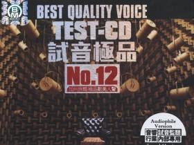 《试音极品TEST-CD 12》2CD顶级专业发烧器材的试音精品 n004