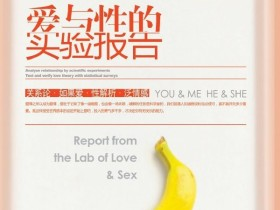 清晰完整版《爱与性的实验报告》MP3 y012