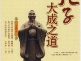 《孔子的大成之道》MP3全11讲/新杏坛 y018