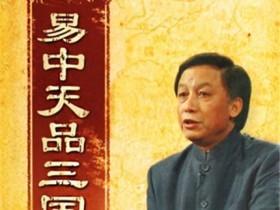 《易中天品三国》mp3+pdf图书 y008
