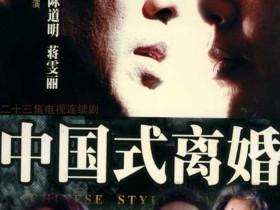 有声读物《中国式离婚》 孙洋 浩然播讲 34回MP3 原着:王海鸰 y007