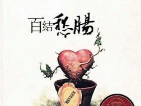 群星《金耳朵.百结愁肠限量版》 HIFI珍藏发烧天碟 p001