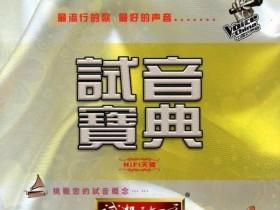 最好的声音《试机三十一号.中国好声音》 极品发烧人声测试天碟 p006