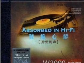 顶级人声示范天碟《发烧心醉·顶级靓声Hi-Fi》p014