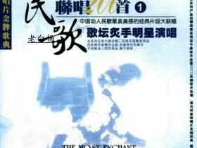 中国最受欢迎的经典《民歌联唱200首》5CD [WAVMP3] m002