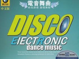 群星《电音舞曲》2016中文版 d030