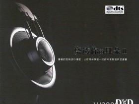 动态凌厉细腻的音乐质感《烧透你的耳朵 2CD》m124