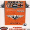 爱车音响专属音乐碟 群星《名车顶级DJ试音王 枕边游戏》d034