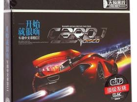 群星《一开始就很嗨车载中文串烧DJ》 d025