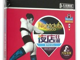 群星《夜店狂潮潮流中文DJ》 d027