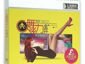 群星《舞力全开中文电音DJ》2016热辣中文冠军卖座舞曲 d028