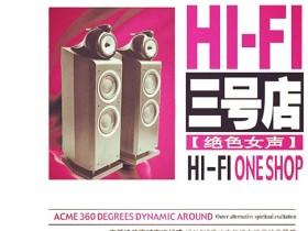 不容错过的超靓试机宝贝 群星《HI-FI三号店·绝色女声 2CD》 m120