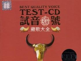 试音极品 TEST-CD ( NO.38)藏歌大全 m129