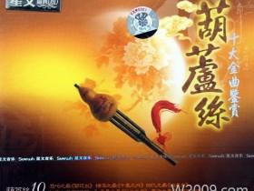《葫芦丝·十大金曲鉴赏》 m118