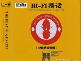 发烧质感 情歌对唱典范 群星《HIFI情话 发烧情歌对唱 DTS》 m131