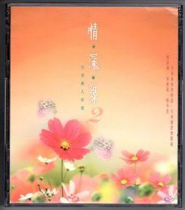 《情.深.缘2 至爱动人回忆》群星 3CD[WAV整轨]m001
