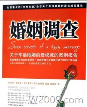 《婚姻调查》MP3婚姻密码 y016