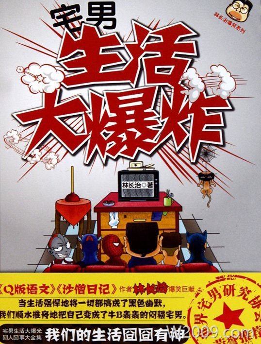 《宅男生活大爆炸》完整版[MP3] y020