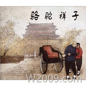 小说连播《骆驼祥子》 23回 演 播 者: 董行佶 原著:老舍[MP3] y003