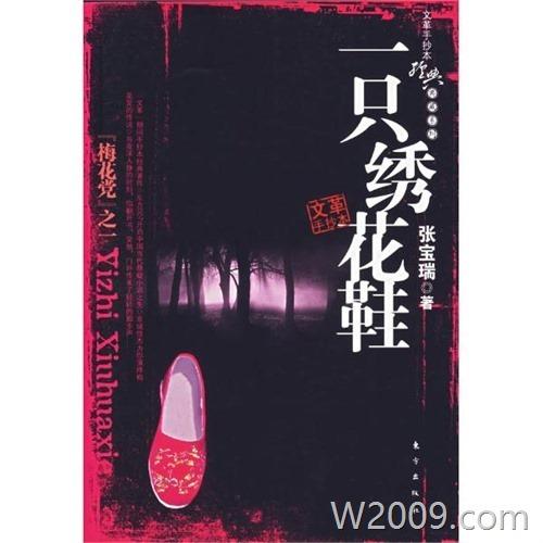 《一只绣花鞋》MP3 y004