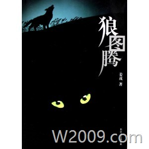 小说连播《狼图腾》 徐涛播讲 90回 原著:姜戎[MP3] y002