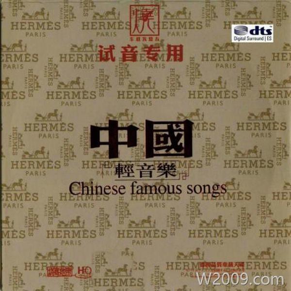 车载发烧极品,不可多得的轻音乐 试音cd -m005