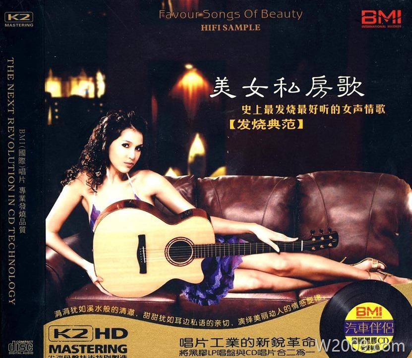 顶级发烧女声的私家珍藏情歌 群星《美女私房歌(黑胶CD)》m133