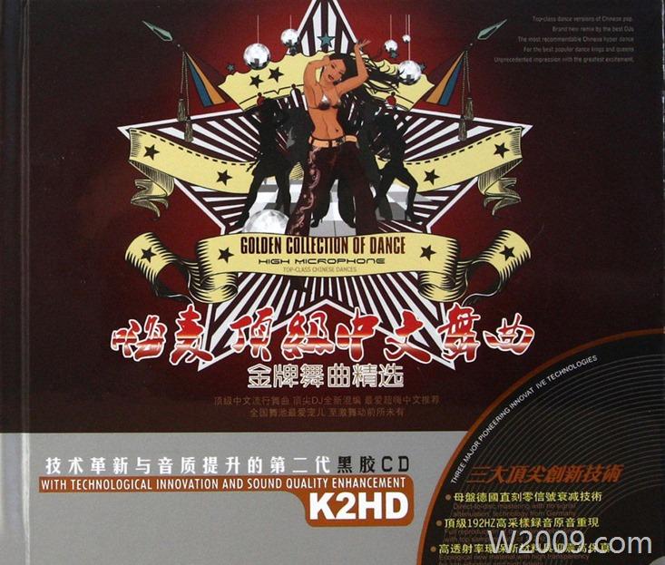 顶尖DJ全新混编 群星《嗨麦顶级中文舞曲·金牌舞曲精选》d033