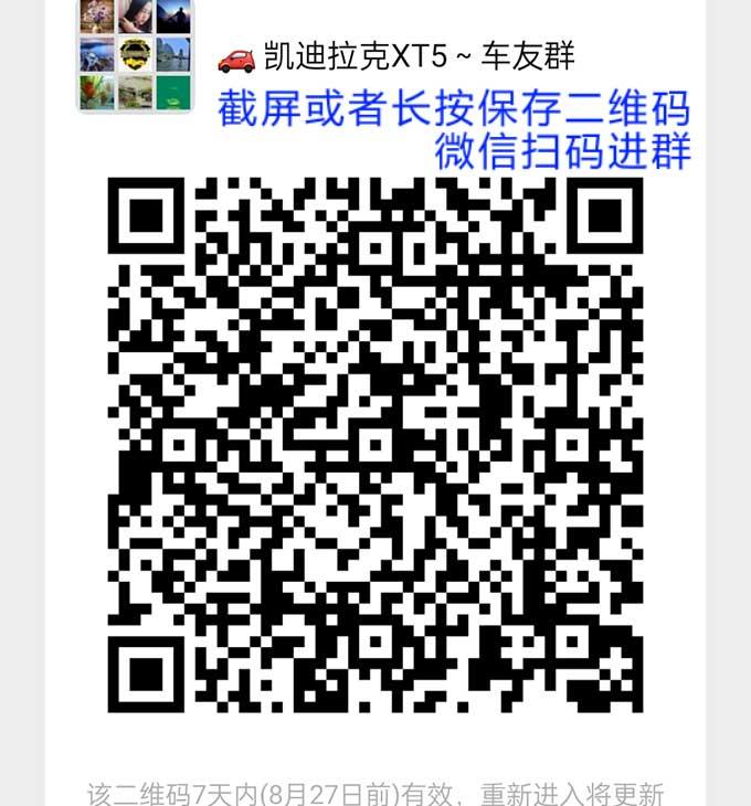 凯迪拉克XT5车友微信群,凯迪拉克XT5车主交流群