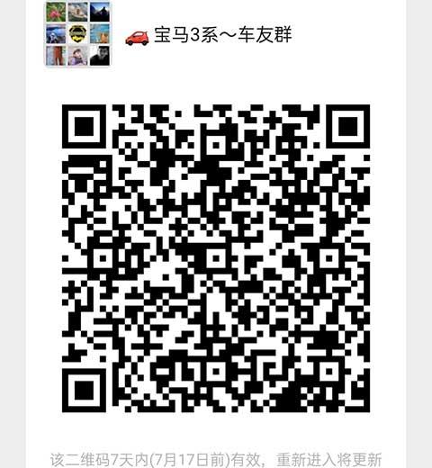 宝马3系车友微信群,宝马3系车主交流群