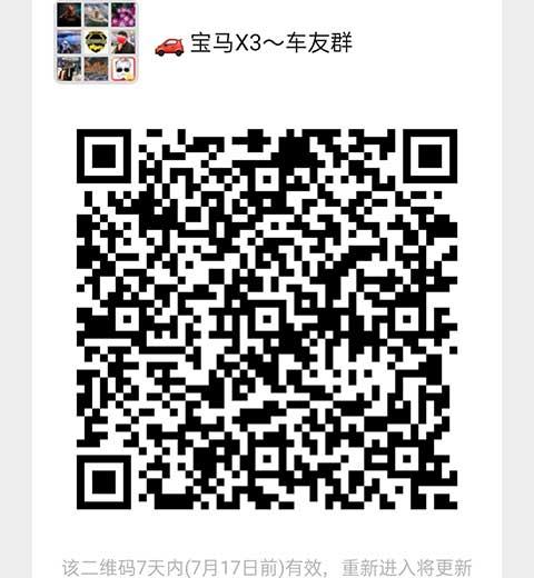 宝马X3车友微信群,宝马X3车主交流群