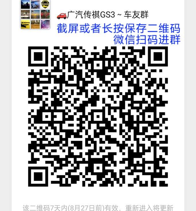 传祺GS3车友群,广汽传祺GS3微信群,车主交流群