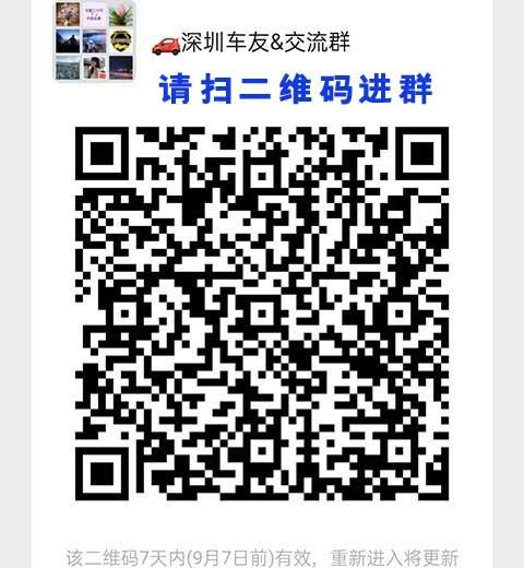 深圳车友群,车主车友会交流微信群,广东深圳汽车群车友俱乐部