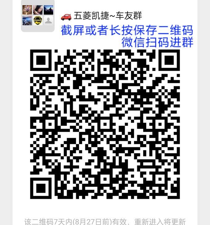 五菱凯捷车友群,凯捷微信群,凯捷车主交流群