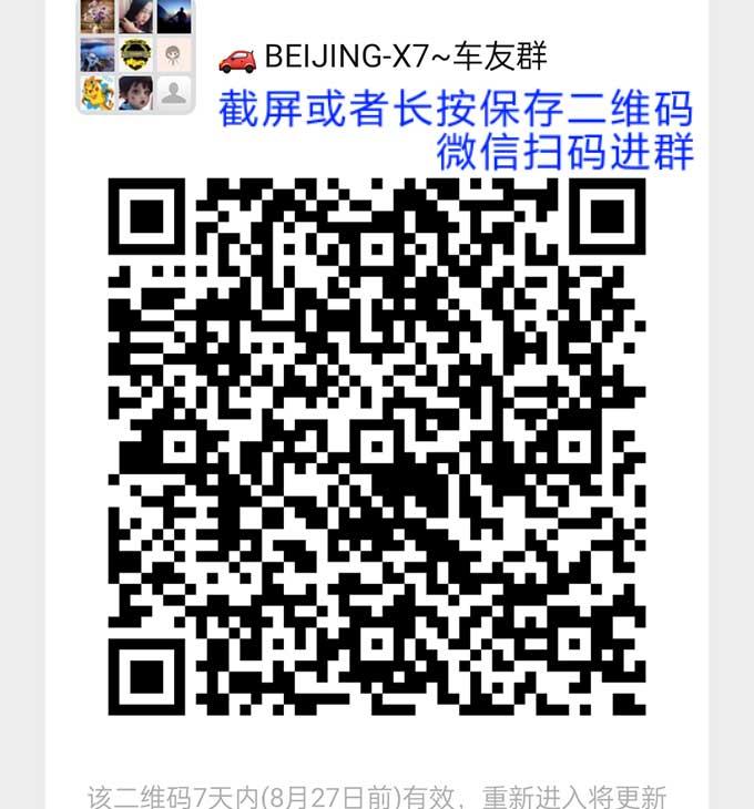 北京X7车友微信群,北京X7怎么样,发动机是哪里产的