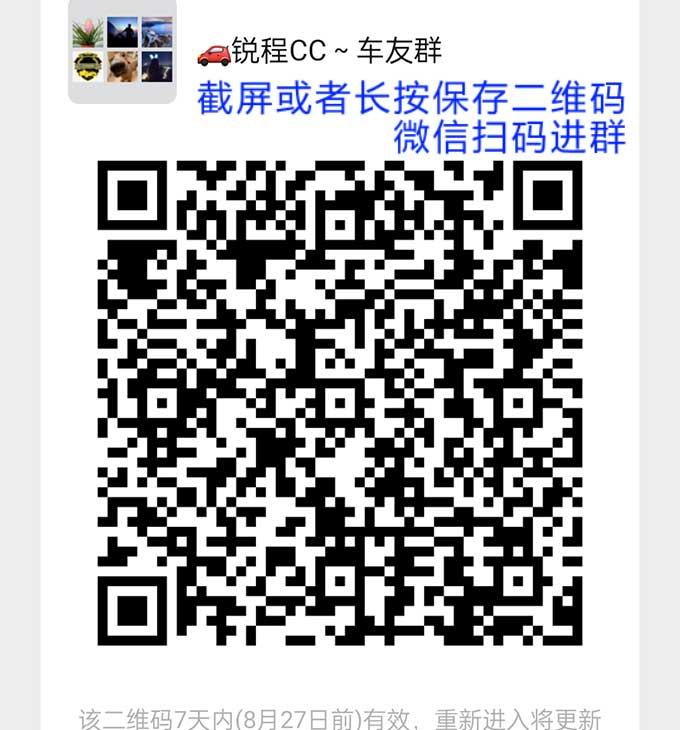 锐程CC车友微信群,锐程CC车主交流群