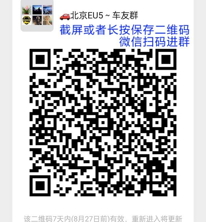 北京EU5车友微信群,北京EU5车主交流群,北京EU5跑滴滴